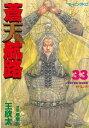 蒼天航路33巻【電子書籍】[ 王欣太 ]