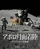 アポロ月面着陸