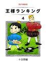 王様ランキング 4巻【電子書籍】[ 十日草輔 ]