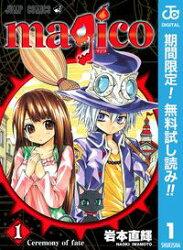 magico【期間限定無料】 1