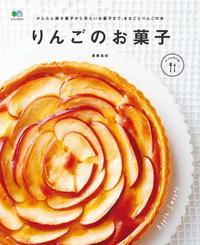 りんごのお菓子【電子書籍】[ 齋藤真紀 ]
