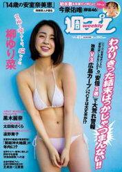 週プレ No.41 10月8日号