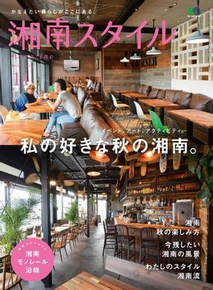 湘南スタイルmagazine 2015年11月号 第63号【電子書籍】