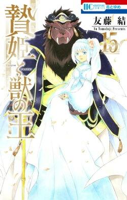 贄姫と獣の王【通常版】 15