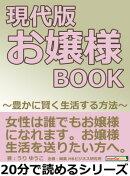 現代版 お嬢様BOOK ~豊かに賢く生活する方法~