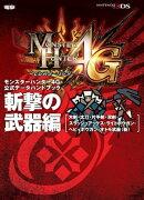モンスターハンター4G 公式データハンドブック 斬撃の武器編 [大剣・太刀・片手剣・双剣・スラッシュアックス・ラ…