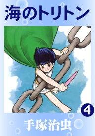海のトリトン 4【電子書籍】[ 手塚治虫 ]