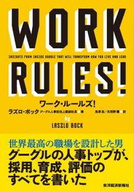ワーク・ルールズ!君の生き方とリーダーシップを変える【電子書籍】[ ラズロ・ボック ]