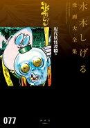 現代妖怪譚[全] 水木しげる漫画大全集