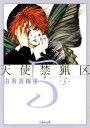 天使禁猟区 55【電子書籍】[ 由貴香織里 ]