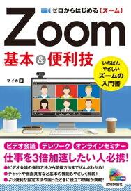ゼロからはじめる Zoom 基本&便利技【電子書籍】[ マイカ ]