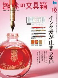趣味の文具箱 2021年10月号 Vol.59【電子書籍】