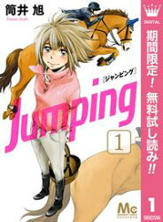 Jumping[ジャンピング]【期間限定無料】 1