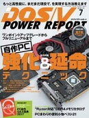 DOS/V POWER REPORT 2017年7月号