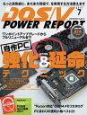 DOS/V POWER REPORT 2017年7月号【電子書籍】