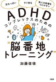 """「忘れっぽい」「すぐ怒る」「他人の影響をうけやすい」etc. ADHDコンプレックスのための""""脳番地トレーニング""""(大和出版)【電子書籍】[ 加藤俊徳 ]"""