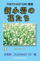 新小岩の花たち・1/TOKYO EAST END叢書