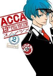 ACCA13区監察課 2巻【電子書籍】[ オノ・ナツメ ]