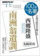 NHK 100分 de 名著 西郷隆盛『南洲翁遺訓』 2018年1月[雑誌]