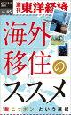 海外移住のススメ週刊東洋経済eビジネス新書No.85【電子書籍】