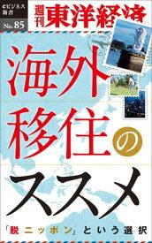 海外移住のススメ 週刊東洋経済eビジネス新書No.85【電子書籍】
