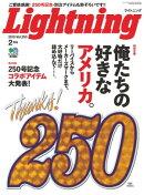 Lightning 2015年2月号 Vol.250