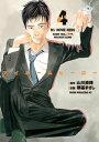 マイホームヒーロー(4)【電子書籍】[ 山川直輝 ]