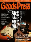 GoodsPress 2019年3月号