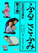ふることふみ(3) 知泉的古事記