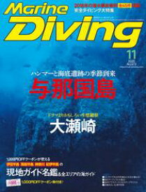 Marine Diving(マリンダイビング)2020年11月号 No.673【電子書籍】[ マリンダイビング編集部 ]