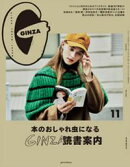 GINZA(ギンザ) 2020年 11月号 [GINZA読書案内]