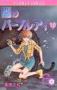 闇のパープル・アイ(10)【電子書籍】[ 篠原千絵 ]
