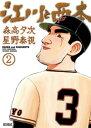 江川と西本(2)【電子書籍】[ 森高夕次 ]