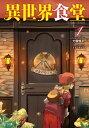 異世界食堂 1【電子書籍】[ 犬塚惇平 ]