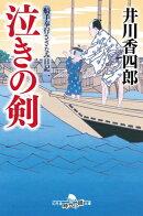 船手奉行さざなみ日記(一) 泣きの剣