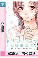 ホリデイラブ 〜夫婦間恋愛〜【分冊版】 第26話