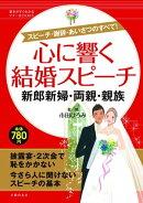 心に響く結婚スピーチ 新郎新婦・両親・親族