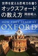 世界を変える思考力を養う オックスフォードの教え方