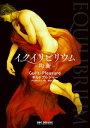 EQUILIBRIUM -均衡-【イラスト入り】【電子書籍】[ Guilt Pleasure ]