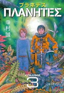 プラネテス(3)【電子書籍】[ 幸村誠 ]