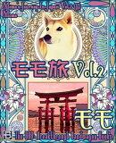 モモ旅 Vol. 2