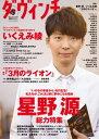 ダ・ヴィンチ 2017年5月号【電子書籍】[ ダ・ヴィンチ編集部 ]