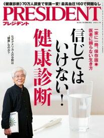 PRESIDENT (プレジデント) 2020年 1/3号 [雑誌]【電子書籍】[ PRESIDENT編集部 ]