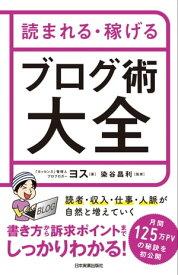読まれる・稼げる ブログ術大全【電子書籍】[ ヨス ]
