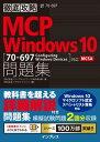 徹底攻略MCP問題集 Windows 10[70-697:Configuring Windows Devices]対応【電子書籍】[ 株式会社ソフィアネットワー...