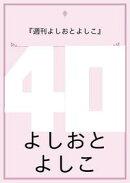毎週日曜発行!『週刊よしおとよしこ 第40回』(よしおとよしこの電子書籍329冊目)
