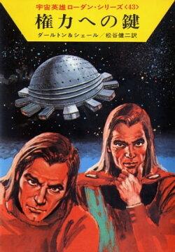 宇宙英雄ローダン・シリーズ 電子書籍版85 ナートル戦闘学校