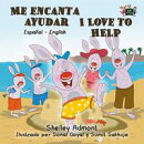 Me encanta ayudar I Love to Help (Spanish English Bilingual Book for Kids)