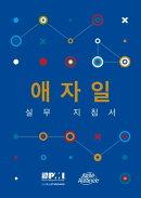 Agile Practice Guide (Korean)