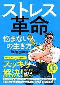 ストレス革命(きずな出版)悩まない人の生き方【電子書籍】[ Testosterone ]